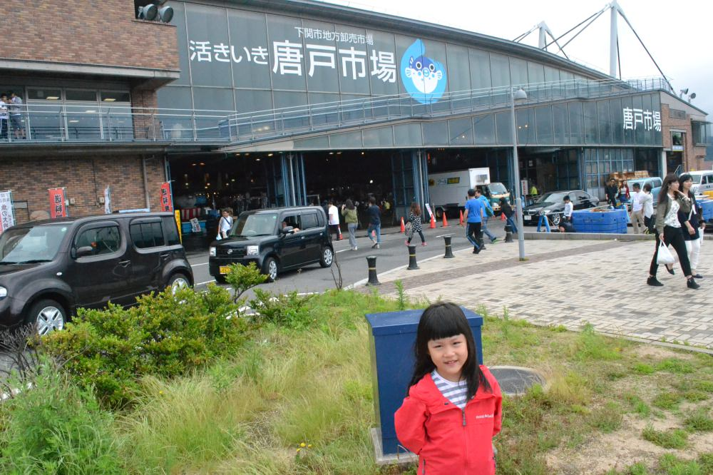 [日本福岡景點]帶小孩到唐戶市場吃海鮮和はいからっと横丁玩設施 小孩超愛