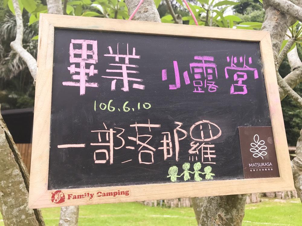 [初露]新竹尖石一部落那羅休閒園區 環境美、浴室乾淨 小松鼠團隊專業的露營活動指導 給孩子一個完美的幼稚園畢旅